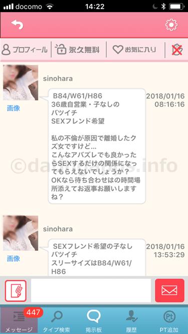 「友達さがし」のサクラ「sinohara」からのメール