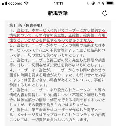 【裏】出会い系チャットの利用規約第11条