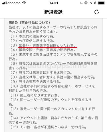 【裏】出会い系チャットの利用規約第5条