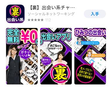 無料出会系アプリ「【裏】出会い系チャット」