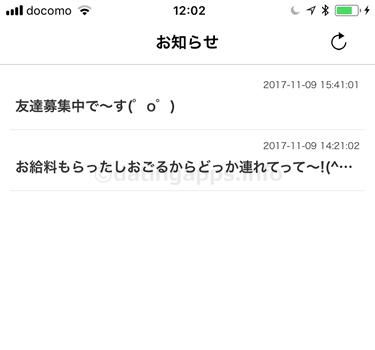 【裏】出会い系チャットのサクラからのメッセージ
