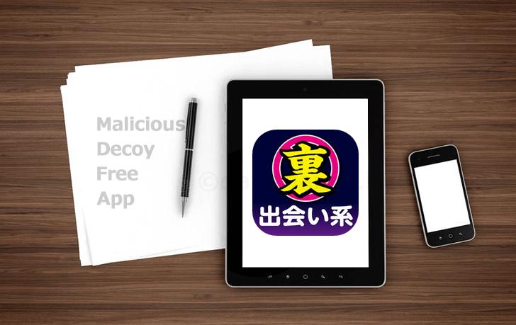 無料出会アプリ「【裏】出会い系チャット」