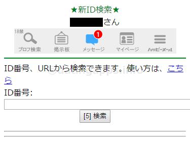 「ワクワクDB」の 新 ID 検索