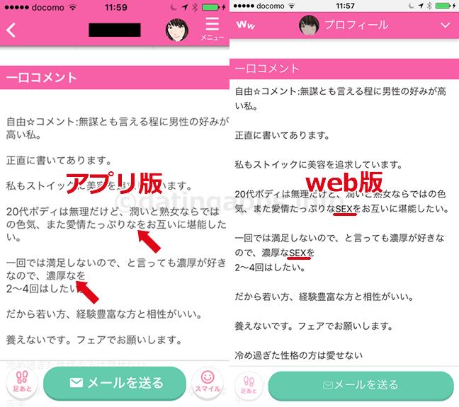 ワクワクのアプリ版と web 版のコンテンツの比較