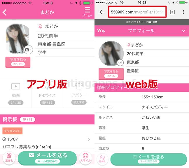 ワクワクのアプリ版と web 版のプロフィールページの比較