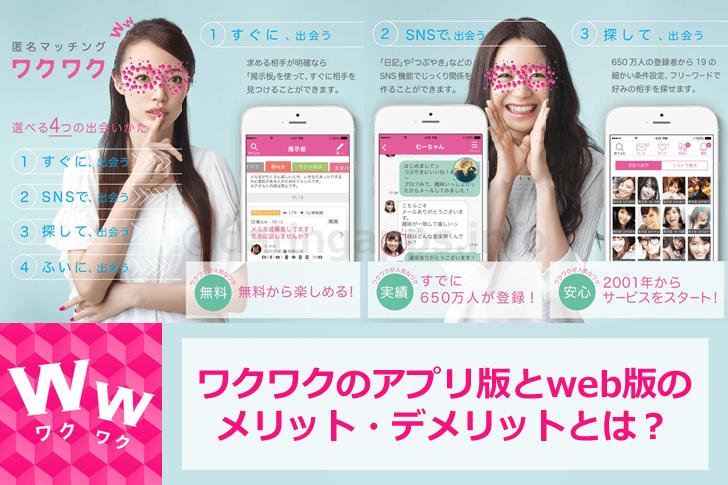 ワクワクメールとアプリ版と web 版のメリットとデメリット