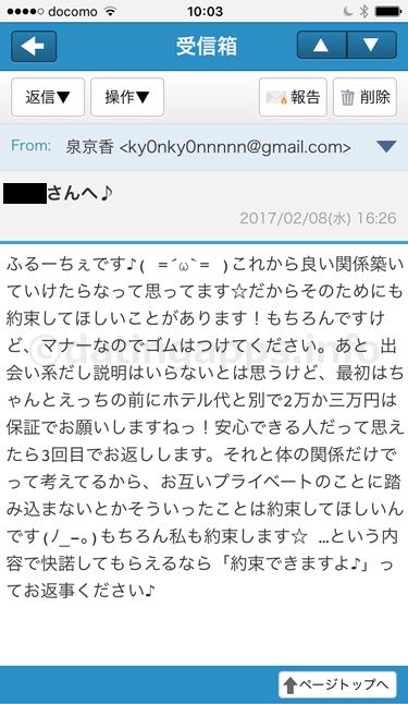 援デリのサクラからの返信メール①