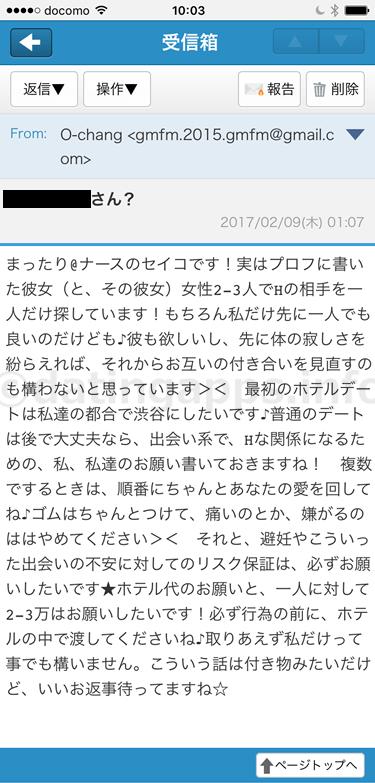 援デリのサクラからの返信メール②