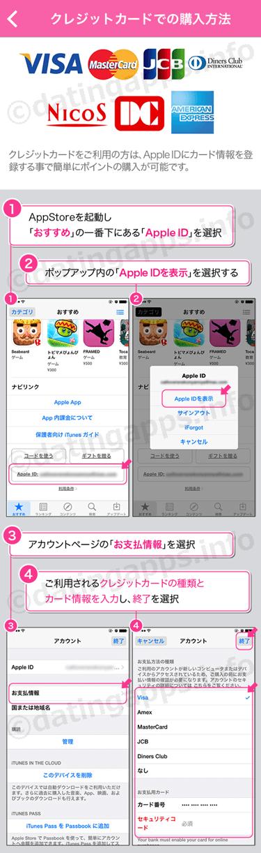 アプリ版でのクレジットカード決済の方法