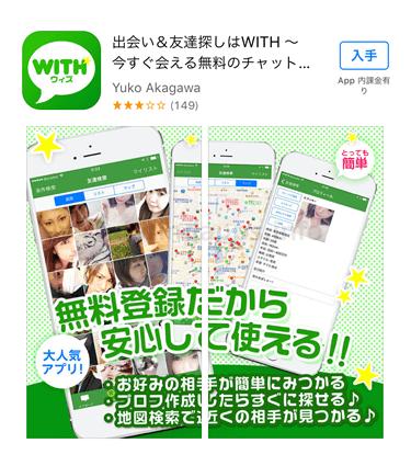 出会系アプリ「WITH(ウィズ)」
