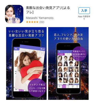 出会系アプリ「よるフレ」