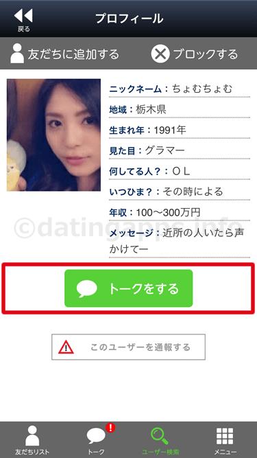 夜トモのユーザープロフィール画面