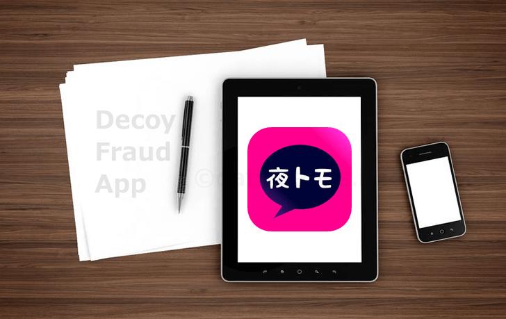 出会系アプリ「夜トモ」