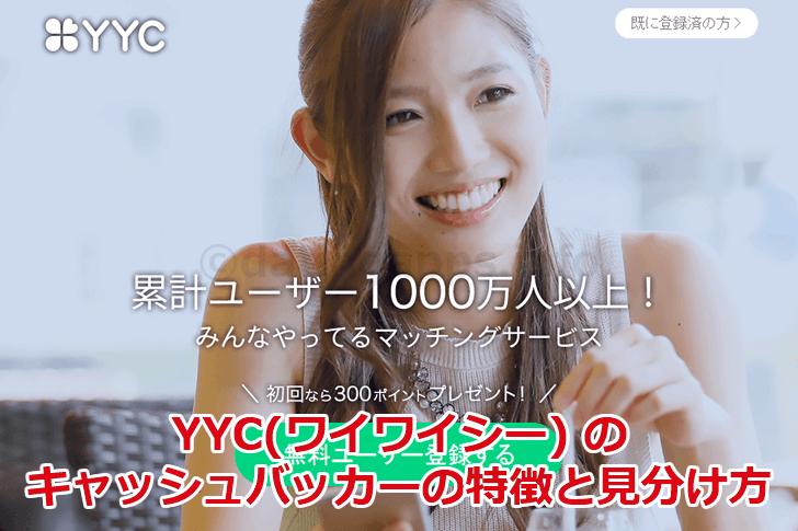 YYC(ワイワイシー) のキャッシュバッカーの特徴と見分け方