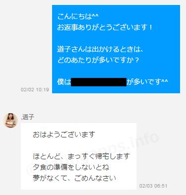 キャッシュバッカーからの返信メール②