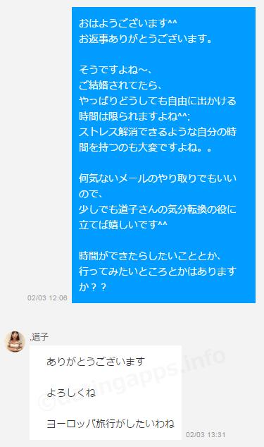 キャッシュバッカーからの返信メール③