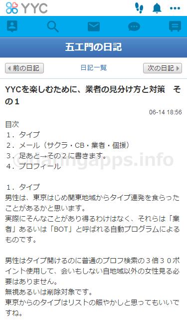 YYC の男性利用者による、口コミ情報・体験談をまとめた日記