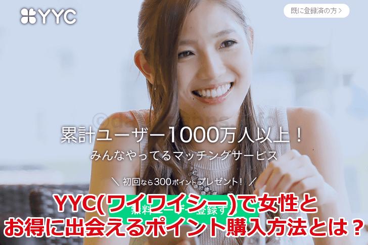 YYCで女性とお得に出会えるポイント購入方法