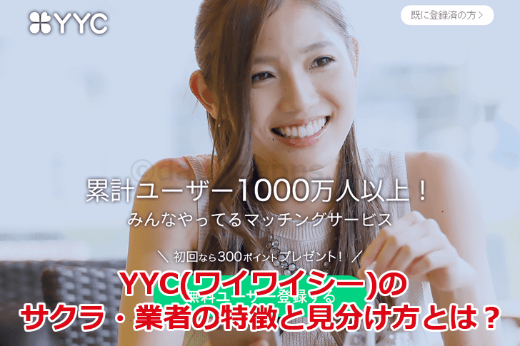 YYC のサクラ・業者の手口と見分け方とは?