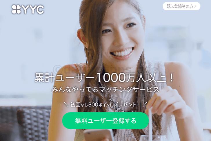 YYC(ワイワイシー)の公式サイトイメージ