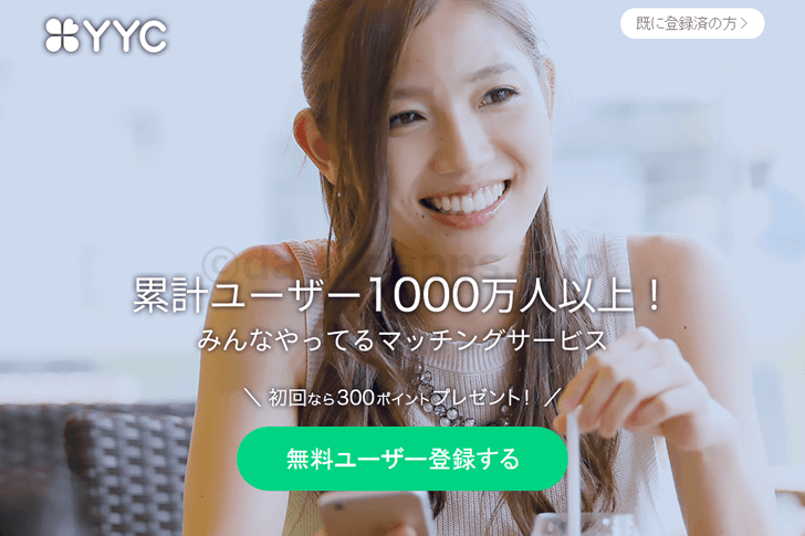 YYC(ワイワイシー)の公式アプリイメージ
